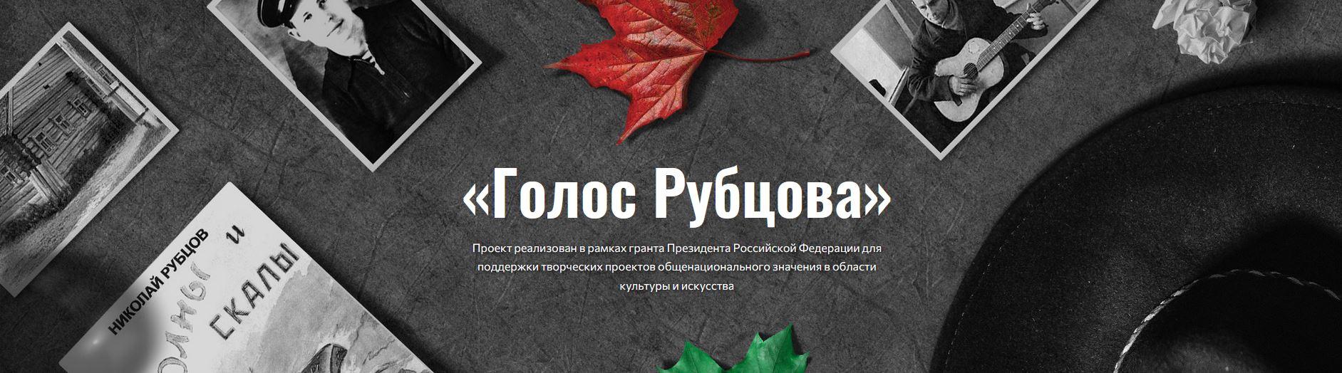 Банер сайта Голос Рубцова